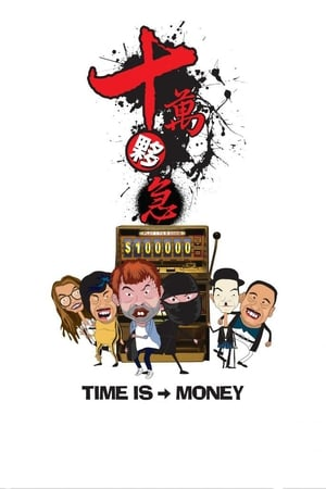 Time is Money 2015