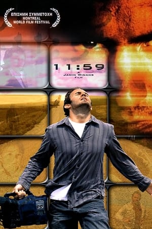 11:59 2005