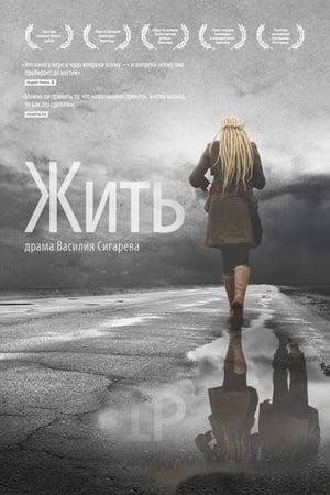 Living (2012)
