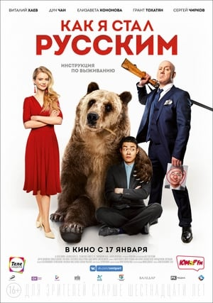 How I Became Russian (2019)