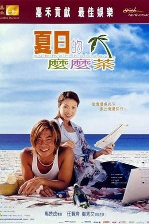 Summer Holiday 2000