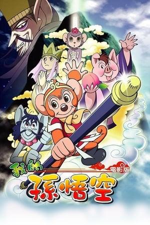 My Son Goku (2003)