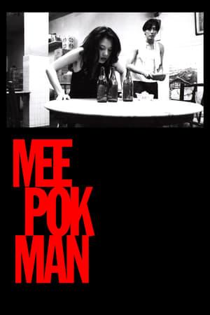 Mee Pok Man 1995