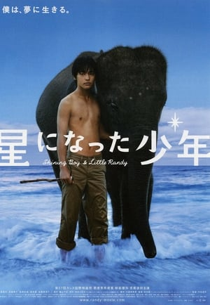 Shining Boy and Little Randy (2005)