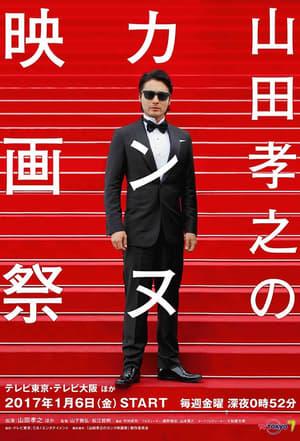 Takayuki Yamada's Cannes Film Festival