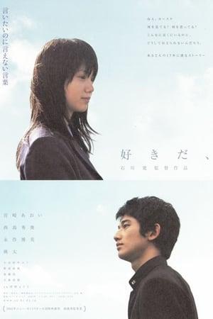 Su-ki-da (2005)
