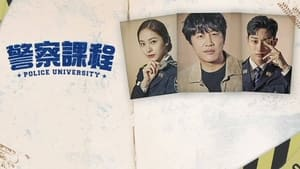 Police University 2021