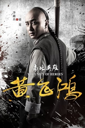 Nonton The Unity of Heroes (2018)