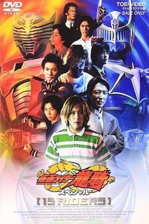Image Kamen Rider Ryuki Special: 13 Riders