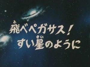 Saint Seiya: 1×24