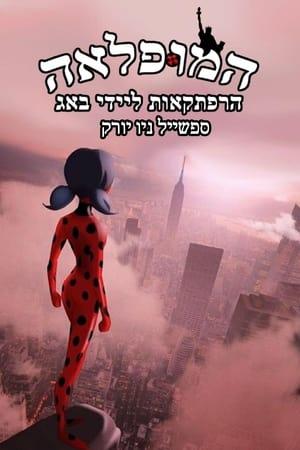 poster Miraculous World: New York, United HeroeZ