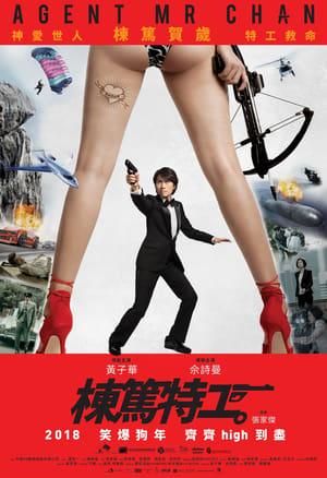 Agent Mr Chan (2018)
