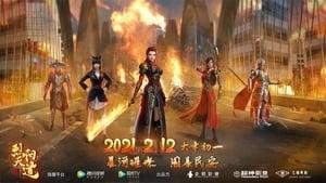 烈阳天道Ⅱ (2021)