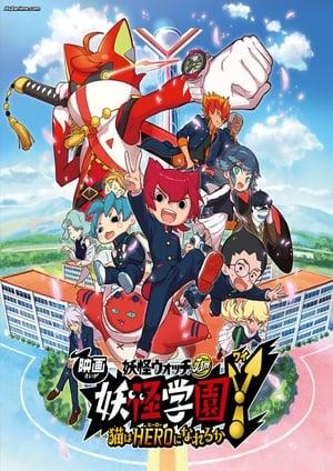 Youkai Watch Jam: Youkai Gakuen Y - N to no Souguu (2019)