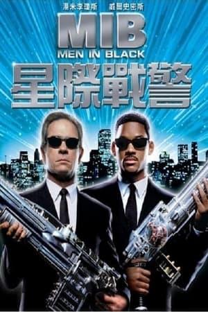 黑衣人 (1997)
