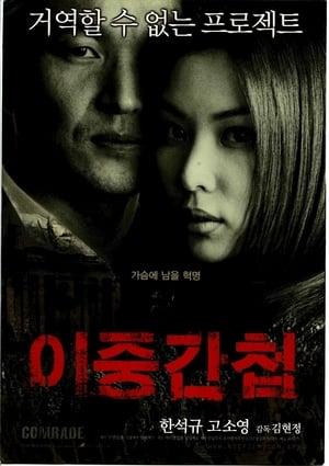 Double Agent 2003 Full Movie Subtitle Indonesia