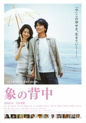 Walking My Life (2007)