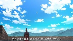Hozuki's Coolheadedness: Season 2 Episode 3