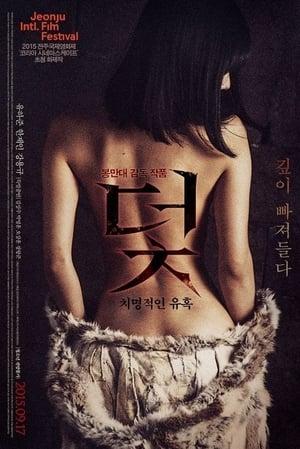 Trap (2015)