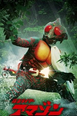 Image Kamen Rider Amazon (1974) Episode 1