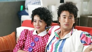 Korean movie from 2005: Marrying the Mafia II