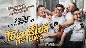 ดูหนัง Oversize โอเวอร์ไซส์..ทลายพุง HD พากย์ไทย (2017)