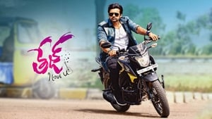 Tej… I Love You (2018)