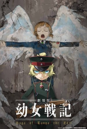Youjo Senki – The Movie BD