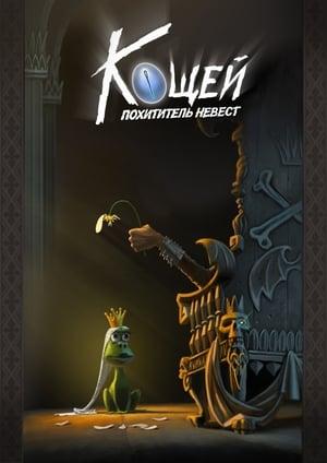 Koschey. The Bride Kidnapper