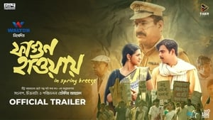 Bengali movie from 2019: In Spring Breeze