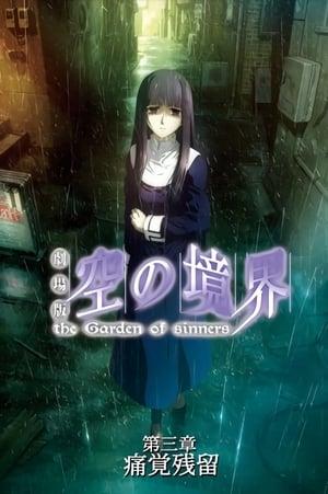 The Garden of Sinners, film 3 : Persistante Douleur