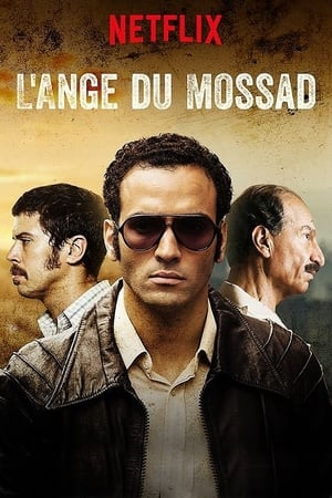 L'ange du Mossad
