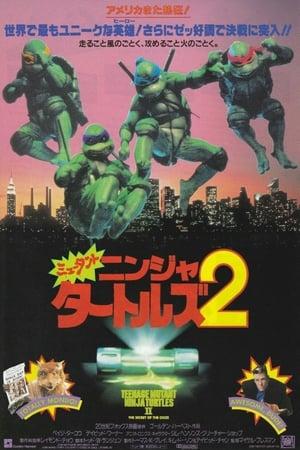 ミュータント・ニンジャ・タートルズ2 (1991)