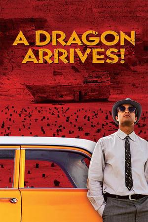 დრაკონი მოდის  A Dragon Arrives!