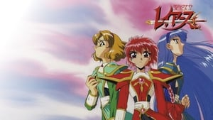 Magic Knight Rayearth: 1×12