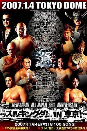NJPW Wrestle Kingdom I