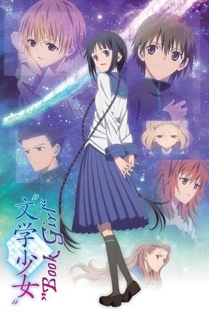 Bungaku Shoujo (2010)