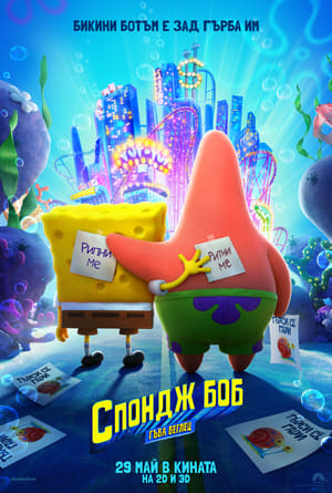 poster The SpongeBob Movie: Sponge on the Run
