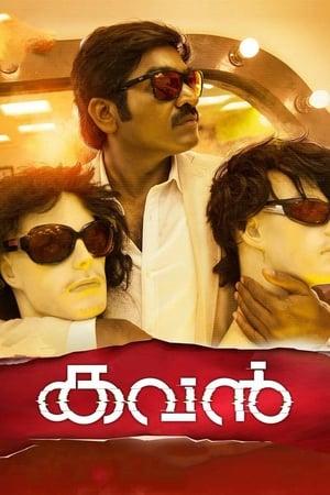 Kavan (கவண்) (2017)