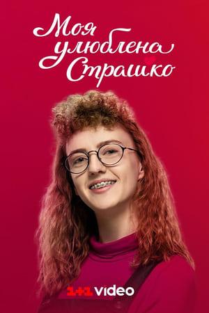 My favorite Strashko
