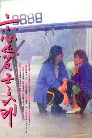 Kiss Me Goodbye (1986)