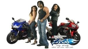 Tegulu movie from 2005: Super