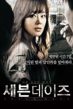 Seven Days 2007 Full Movie Subtitle Indonesia