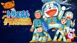 映画ドラえもん のび太の宇宙漂流記 - Doraemon: Nobita Drifts In The Universe (1999)