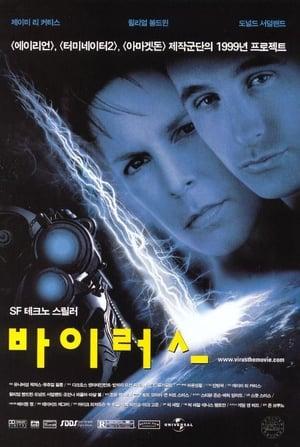 바이러스 (1999)
