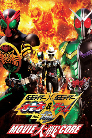 Kamen Cavalier × Kamen Rider OOO & W Avec Skull: Film War Core