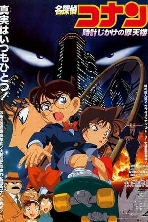 Play Detective Conan: Skyscraper on a Timer