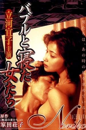 Fallen Angels (1998)