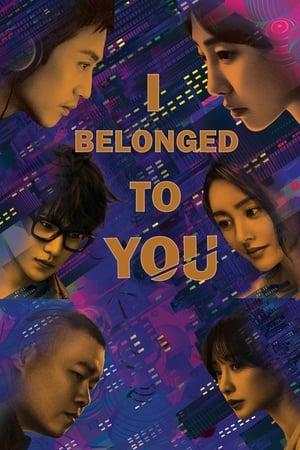 I Belonged to You (2016)