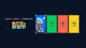 مشاهدة مسلسل 송민호의 파일럿 مترجم أون لاين بجودة عالية